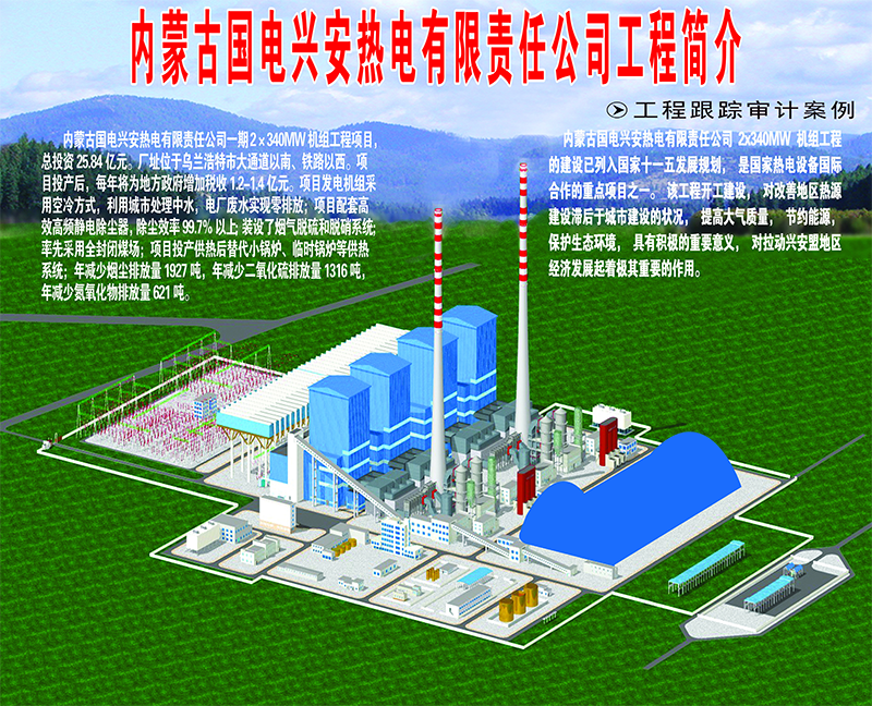 内蒙古能源发电投资有限公司兴安电厂2*340MW发电供热机组工程