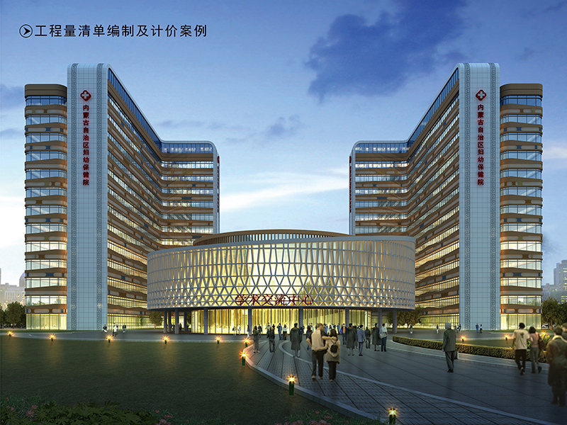 内蒙古妇幼保健医院迁建项目