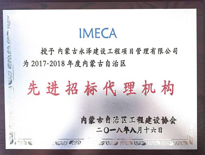 2017-2018年度内蒙古自治区先进招标代理机构