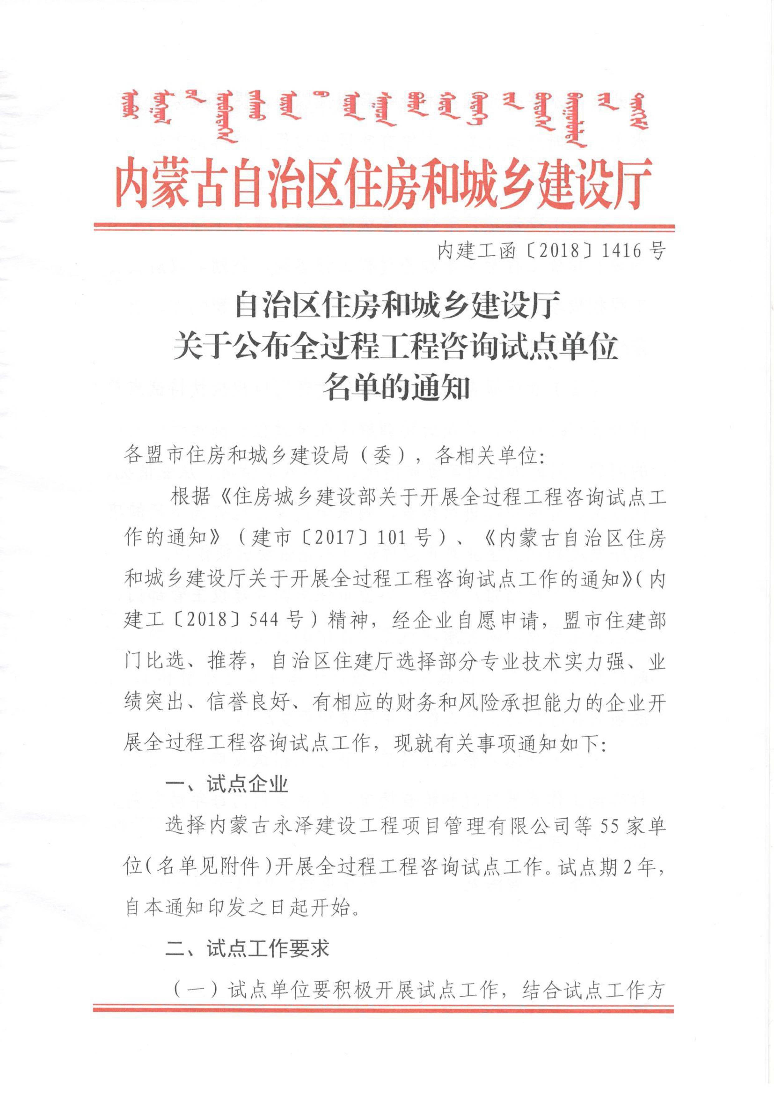 荣获内蒙古自治区住房和城乡建设厅评选的全过程工程咨询试点单位第一名