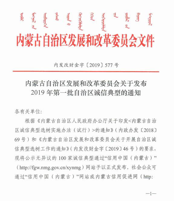 荣获内蒙古自治区发展和改革委员会颁发的2019年第一批自治区诚信典型的荣誉