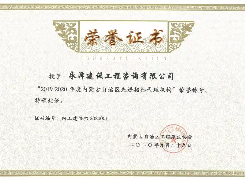 2019-2020年度内蒙古自治区先进招标代理机构