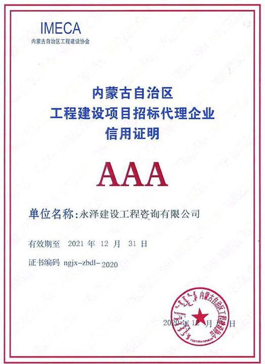 """内蒙古自治区工程建设项目招标代理企业""""AAA""""等级评价"""