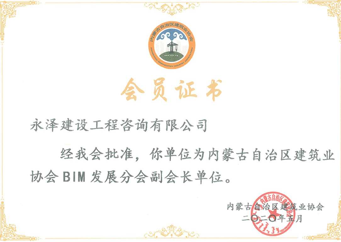 成为内蒙古自治区建筑业协会BIM发展分会副会长单位