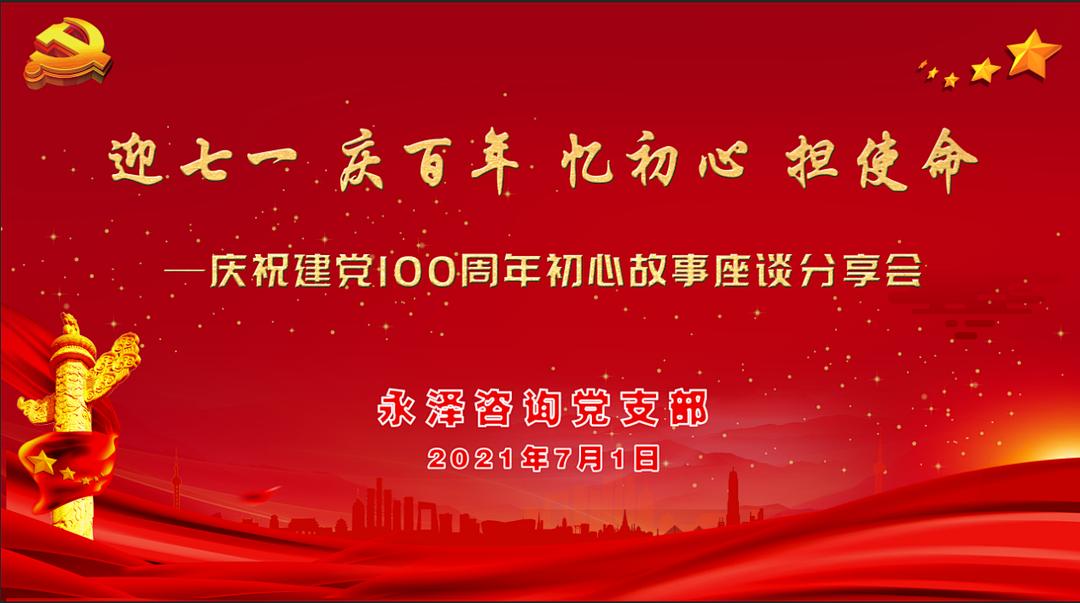 """永泽咨询党支部组织开展 """"迎七一 庆百年 忆初心 担使命""""主题党日活动"""